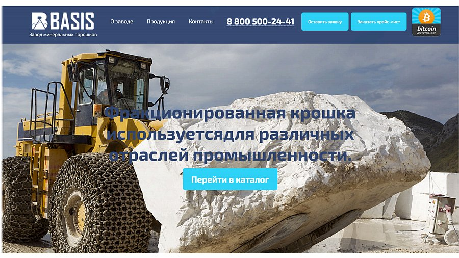 010317_uralskii-zavod-prinimaet-bitcoini