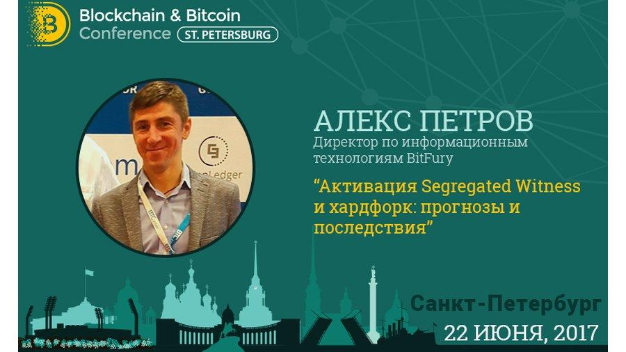 010617_Alex-Petrov-Bitfury-vistupit-v-sp