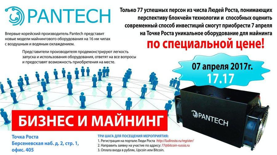030417_biznes-i-maining-7-aprelya-v-mosk