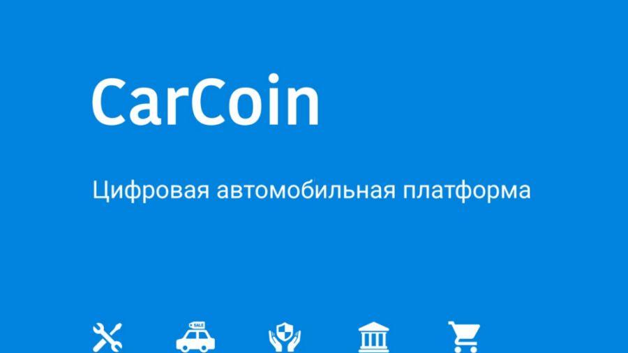 030417_carcoin-avtorinok-na-blockchaine_