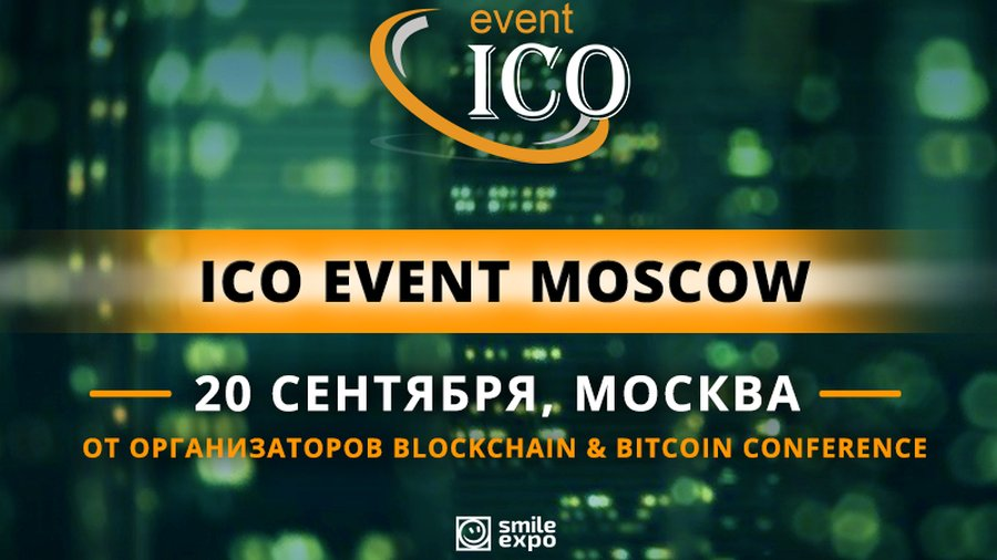 070817_smile-expo-provedet-ico-event_mos