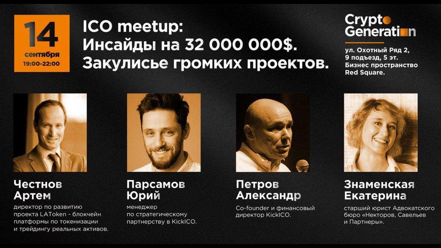 080917_ico-meetup-140917-moskva_1.jpg