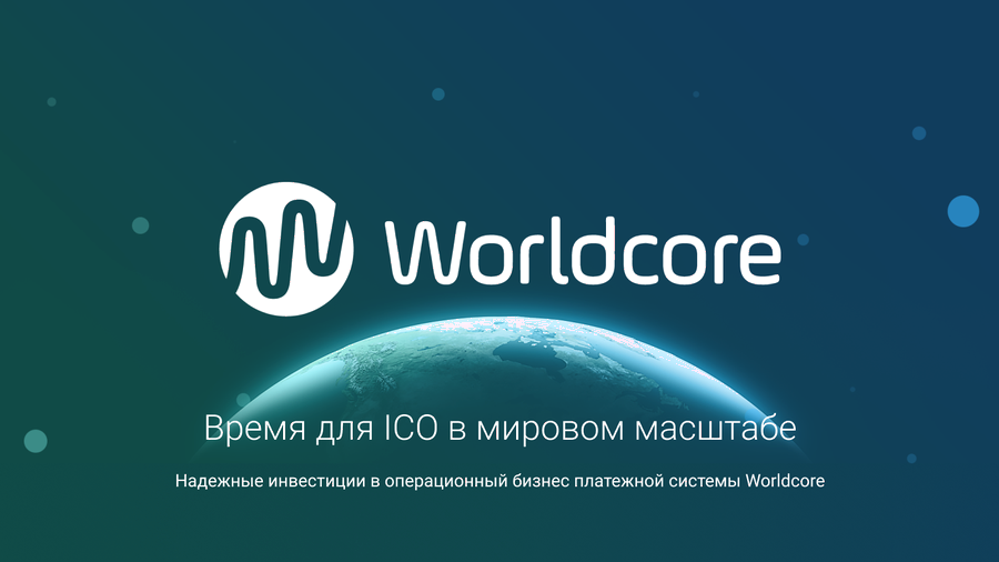 080917_worldcore-provodit-ico_1.png