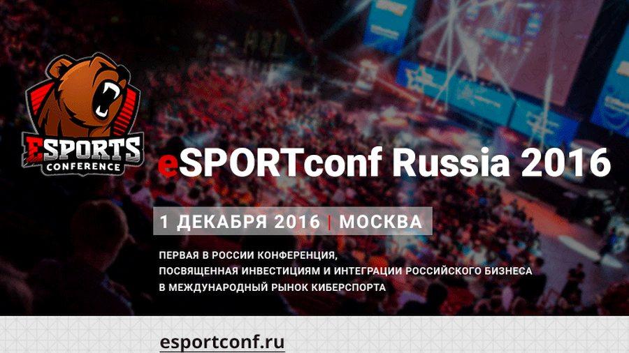 081016_esportsconf_1.jpg