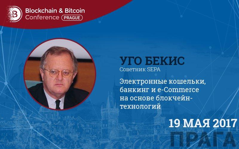 120517_Bitcoin-Prague-demozone_2.jpg