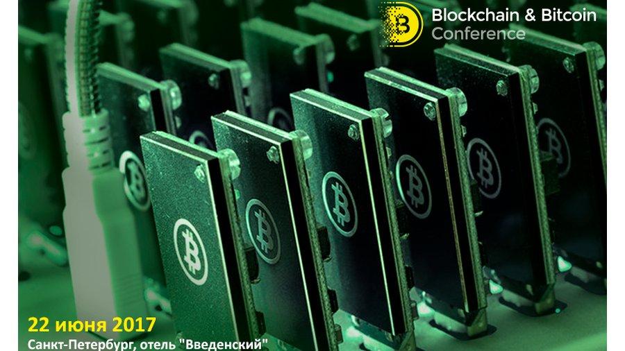 120617_vistavka-cryptoindustrii-bbc-spb-