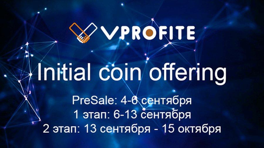 120917_ico-v-profite-club-2-stage_1.jpg