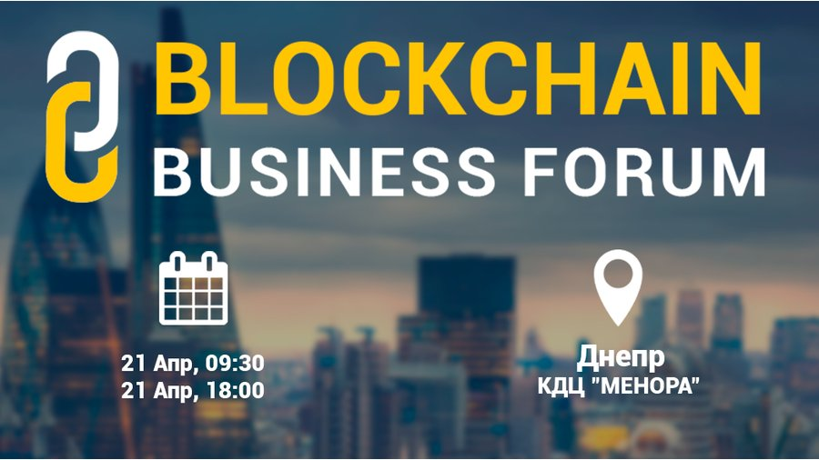 140317_blockchain-biznes-forum-ukraina-2