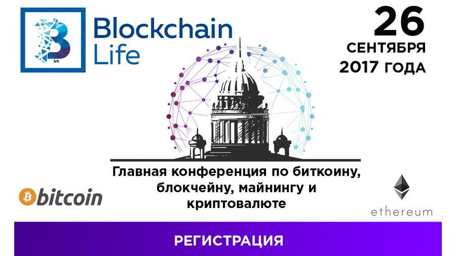 150817_blockchain-life-260917_11.jpg