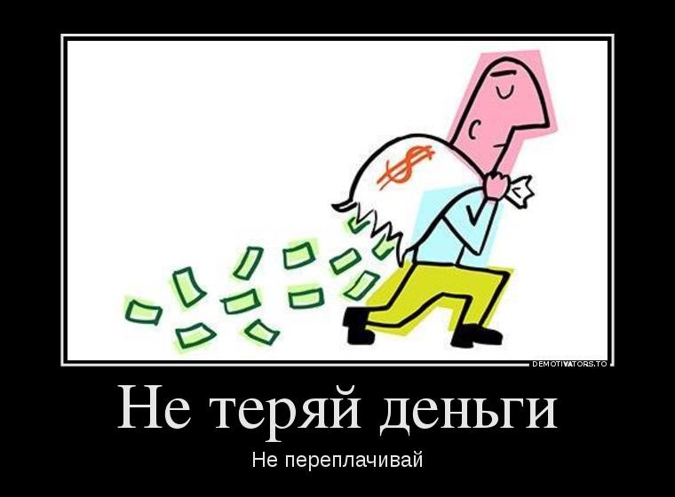 157650_ne-teryaj-dengi_demotivators_to.j