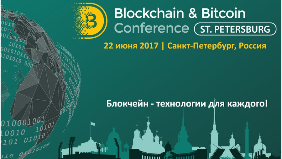 170517_bitcoin-conference-SPB_220617_1.j