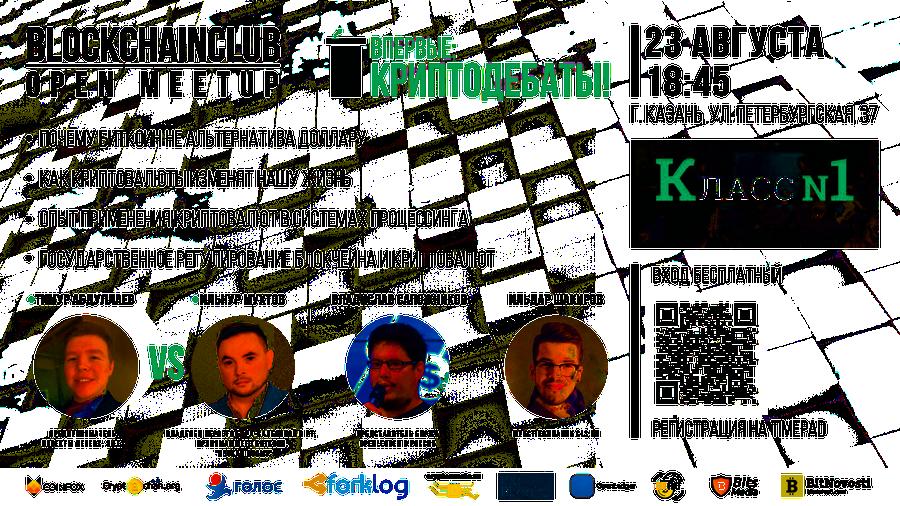 180817_kriptodebaty-v-kazani-bc-club_1.p