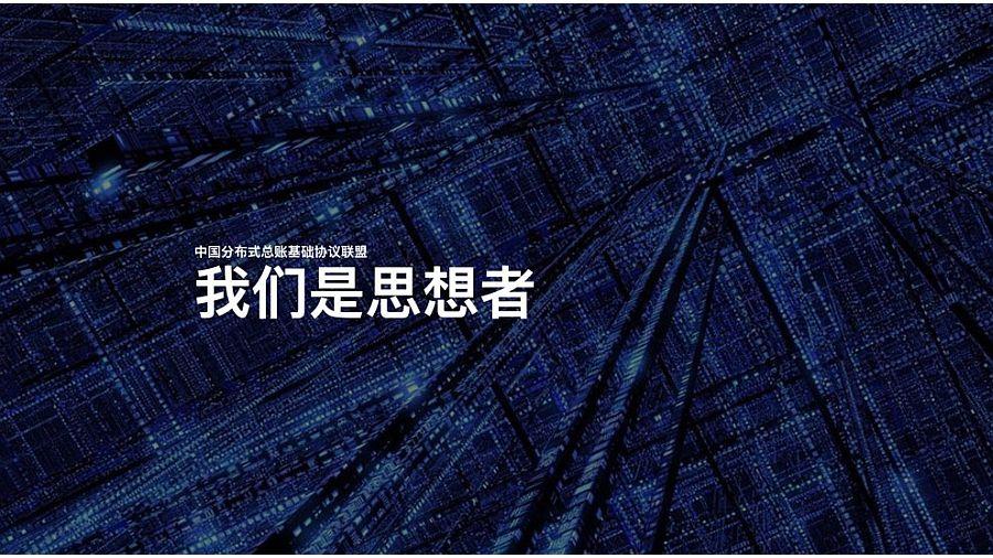 190117_doklad-chinaledger-standarti_1.jp
