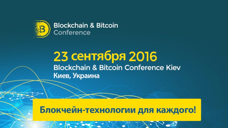 190916_bitcoin-blockchain-conference-kie