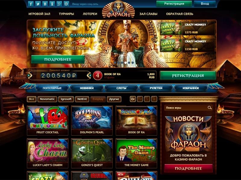 онлайн игра фараон казино