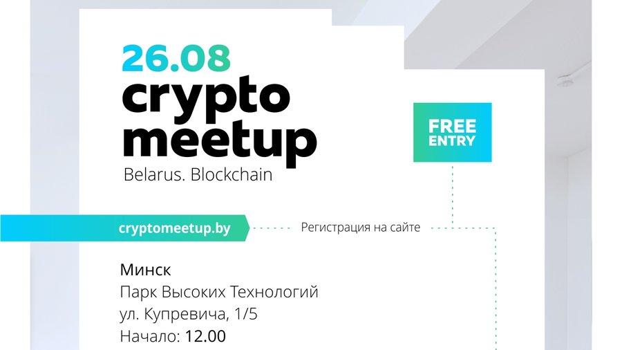 200817_crypto-meetup-belarus-26-avgusta_