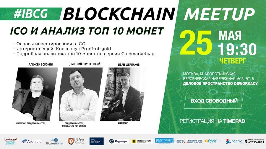 230517_blockchain-meetup-moskva-250517.j