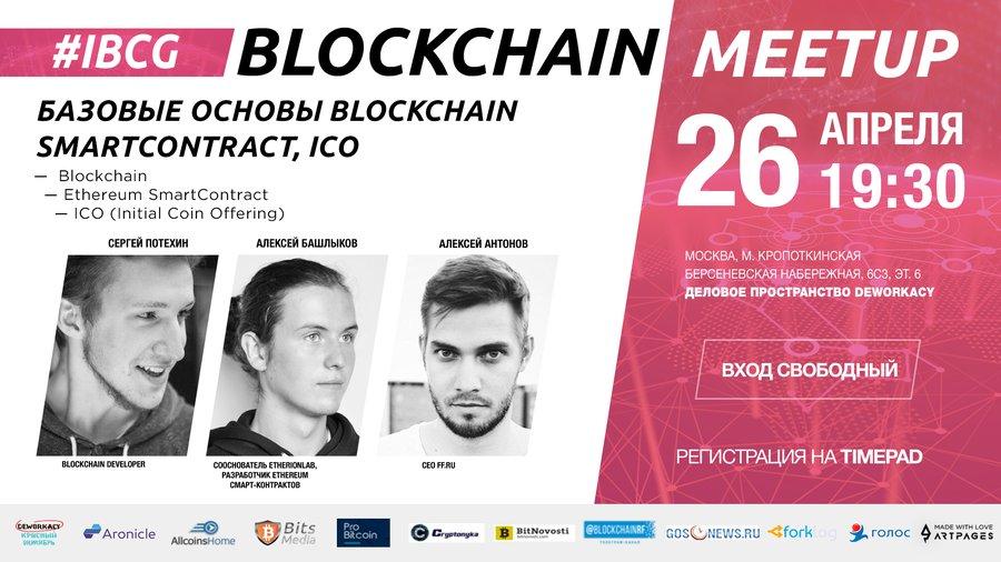240417_blockchain-meetup-osnovi_1.jpg