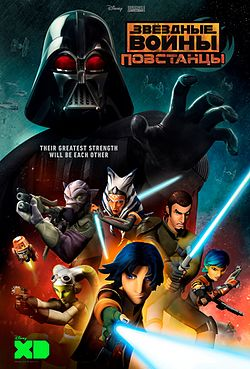 250px-Star_Wars_Rebels_poster.jpg