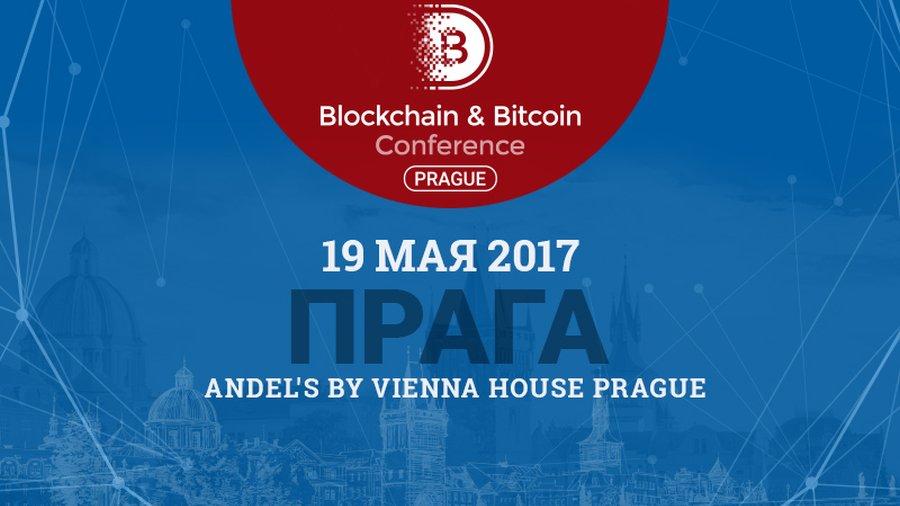 280317_bitcoin-conference-v-Prague_1.jpg