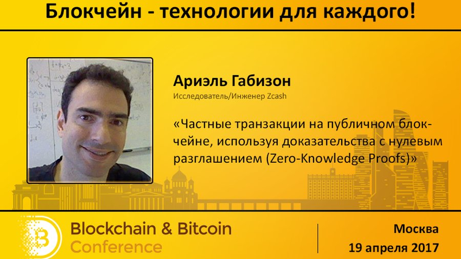 280317_razrabotchik-zcash-na-conferencii