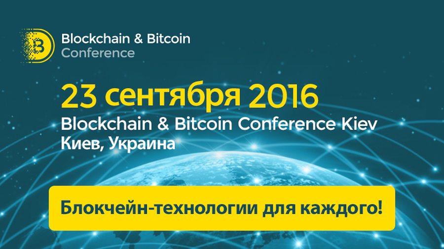 290916_BitcoinKievConf_1.jpg