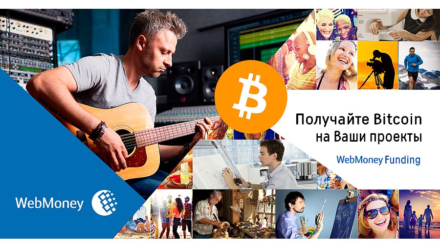 301116_WebMoneyFunding-prinimaet-bitcoin