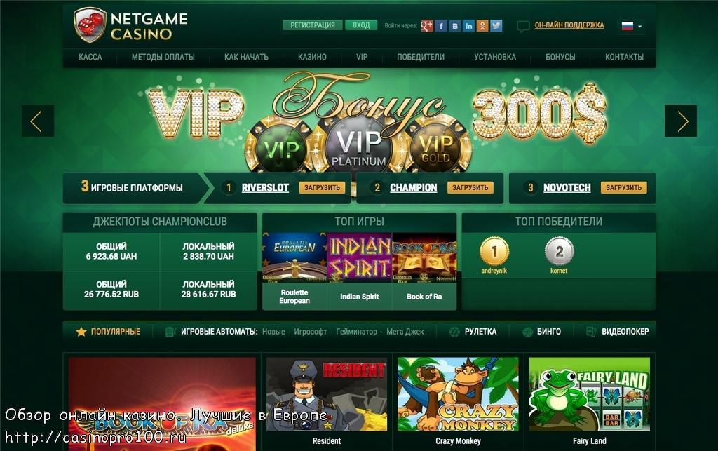 онлайн казино гривны бонус