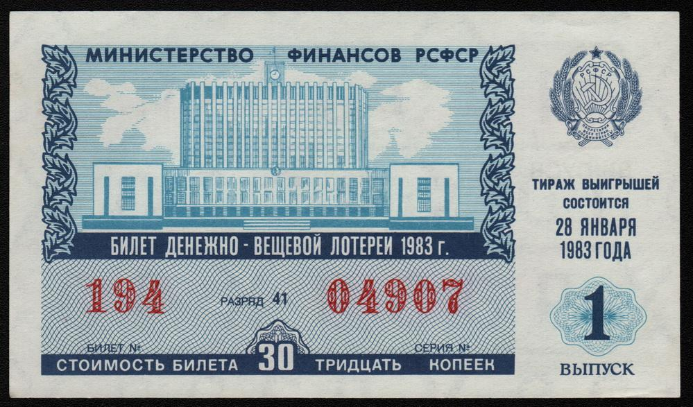 _loter_1983_1.jpg
