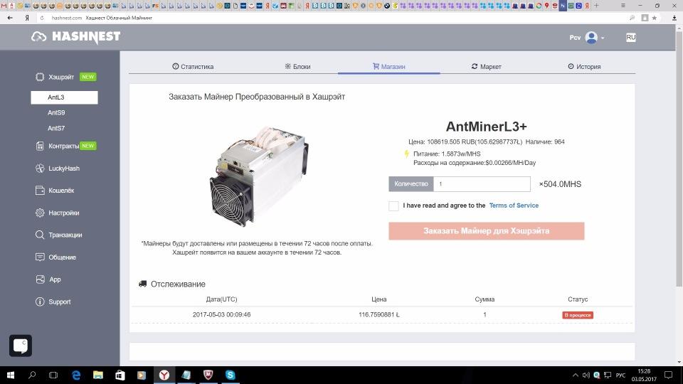 как купить antminer