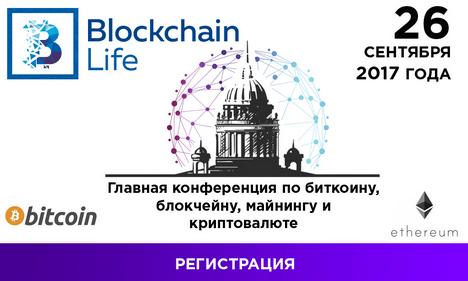 blockchainlife_468_b8ac68e9cee4231eea36d