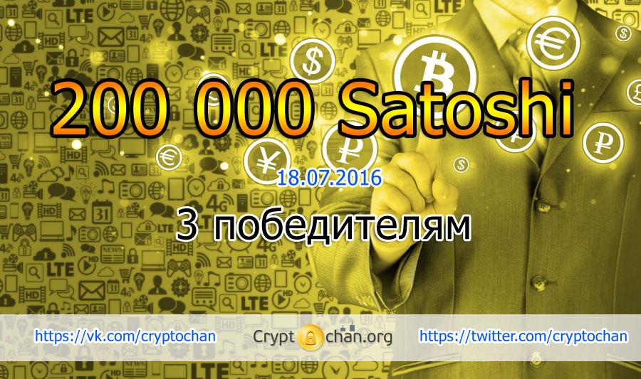 cryptochan.jpg
