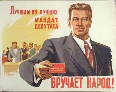 Deputat-mandat.jpg