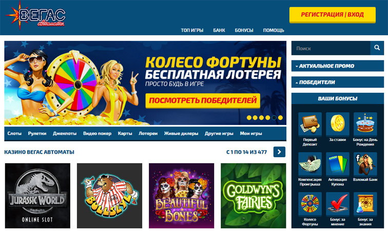 официальный сайт вегас автоматы казино зеркало