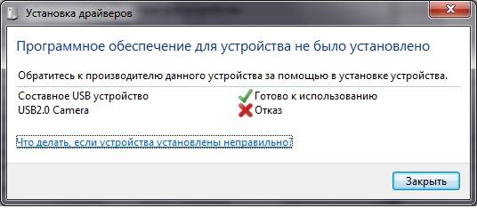 Windows 7 при установке драйвера отказ > избранные контроллеры от.