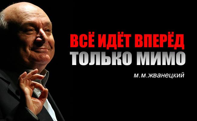 mikhail_zhvanetskyi.jpg