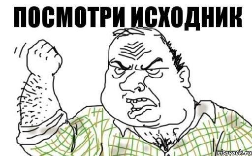 muzhik-bleat_49093074_orig_.jpg