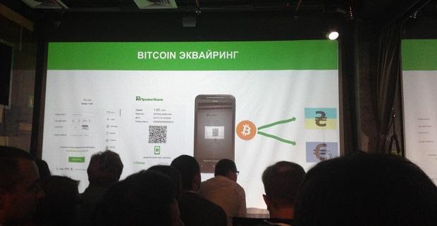 privatbank_bitcoin_ad9ce7b9befde68d77930