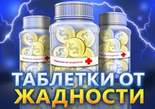 profilaktika-zhadnosti.jpg