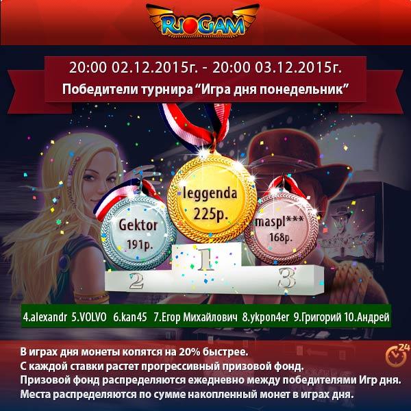 RioGam_turnir1.jpg