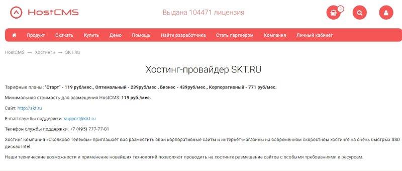 skt__800.jpg