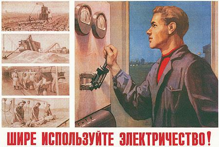 sovetskiy-plakat-shire-ispolzuyte-elektr