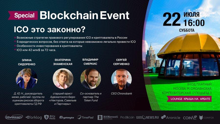 Special-Blockchain-Event-220717.jpg
