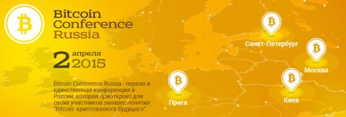 bitcoinconf.png