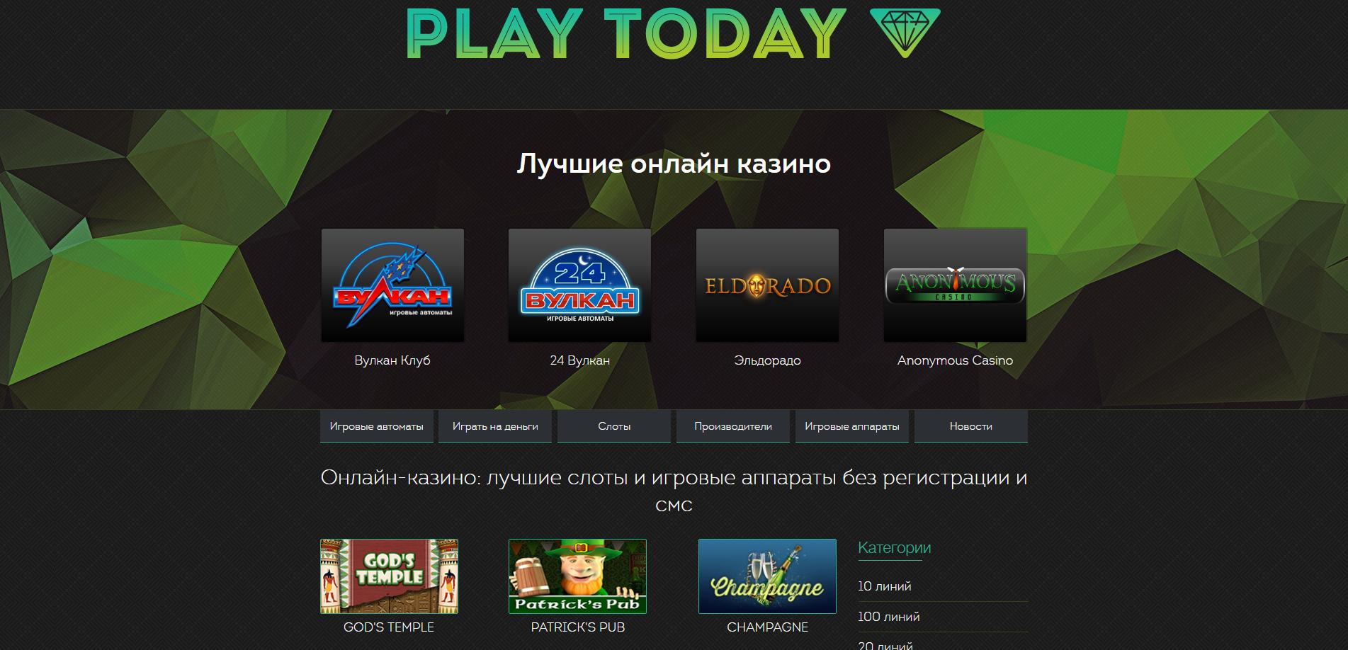 форум казино онлайн игры