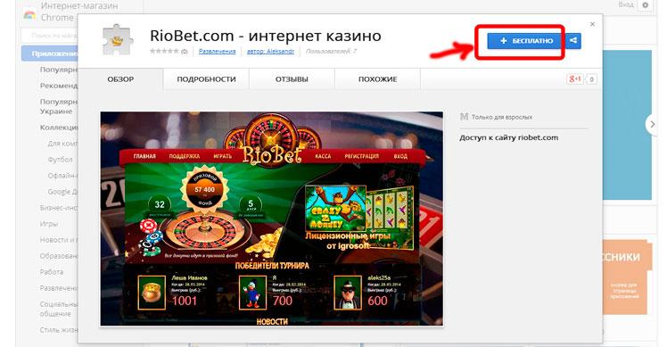 riobet com интернет казино