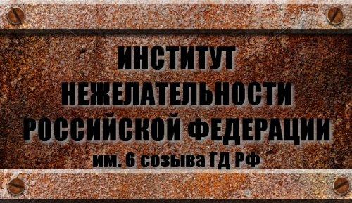 институт-нежелательности-рф_cr.jpg