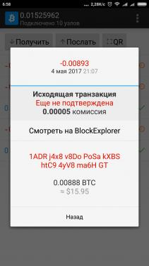 Screenshot_2017-05-12-06-58-36-843_com.btcontract.wallet.png
