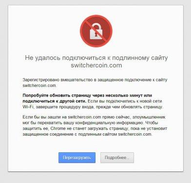 Ошибка SSL.jpg