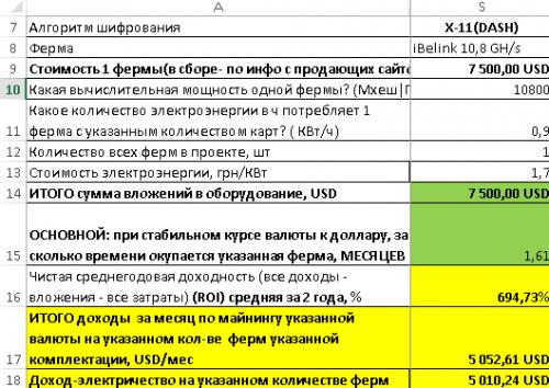 Расчет доходности.png